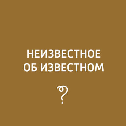 Творческий коллектив программы «Пора домой» Падение Римской империи александр дивочкин неизвестное об известном