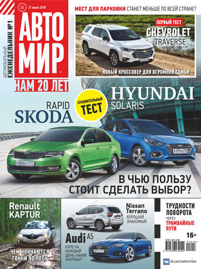 Группа авторов АвтоМир №26/2018 большая книга концепт кары
