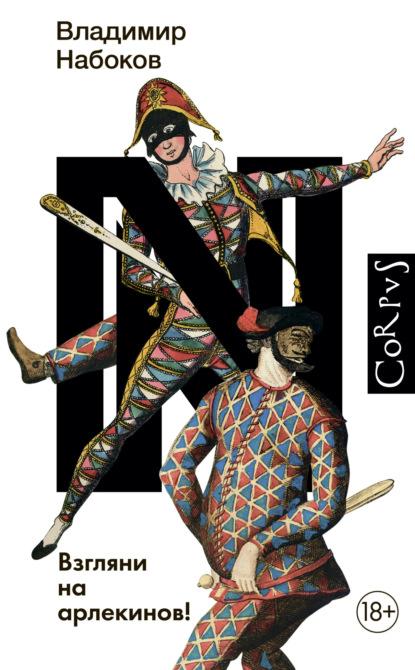 Владимир Набоков. Взгляни на арлекинов!