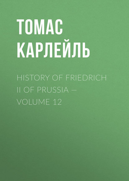 Томас Карлейль History of Friedrich II of Prussia — Volume 12 томас карлейль history of friedrich ii of prussia volume 08