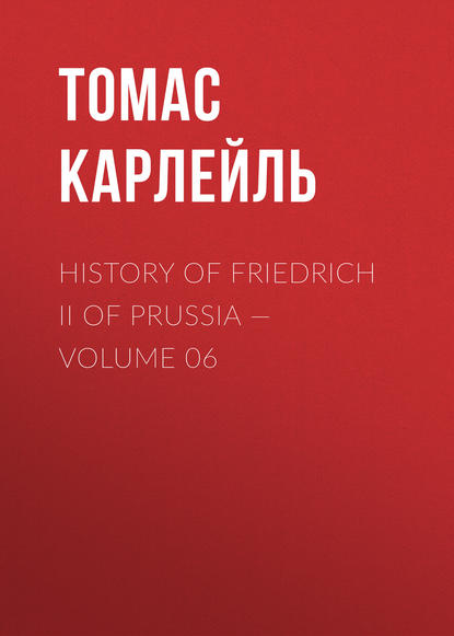 Томас Карлейль History of Friedrich II of Prussia — Volume 06 томас карлейль history of friedrich ii of prussia volume 08