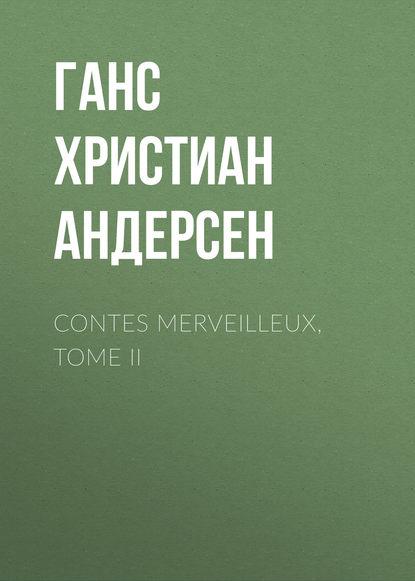 Фото - Ганс Христиан Андерсен Contes merveilleux, Tome II ганс христиан андерсен дурень ганс