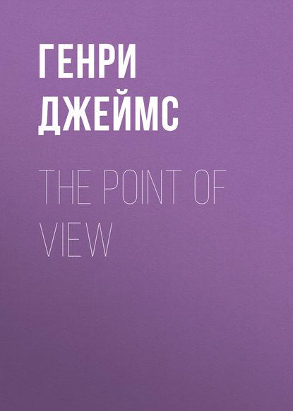 Генри Джеймс The Point of View генри джеймс the madonna of the future