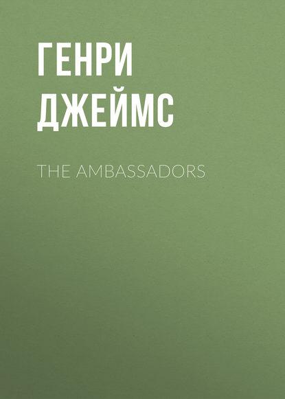Генри Джеймс The Ambassadors джеймс генри зверь в чаще повести рассказы