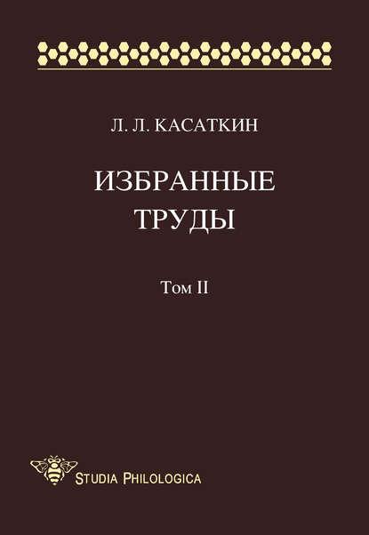 Избранные труды. Том II