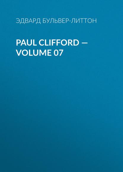 Эдвард Бульвер-Литтон Paul Clifford — Volume 07 эдвард бульвер литтон a strange story volume 07