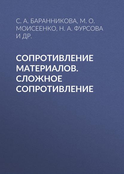 Н. А. Фурсова Сопротивление материалов. Сложное сопротивление сопротивление материалов учебник