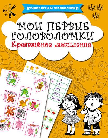 В. Г. Дмитриева Мои первые головоломки. Креативное мышление гейерстам г мои мальчуганы