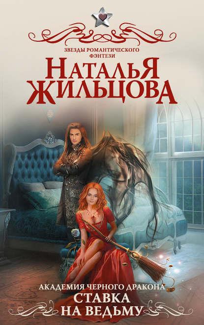 Наталья Жильцова. Академия черного дракона. Ставка на ведьму