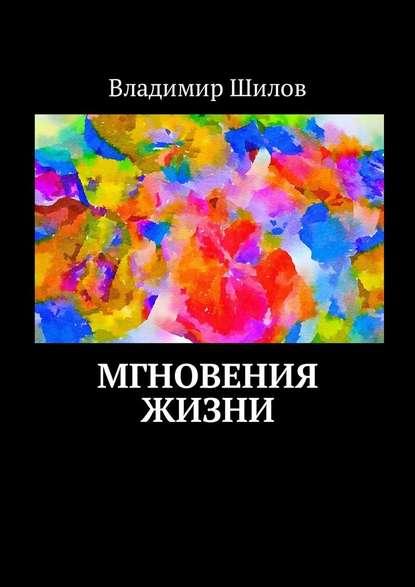 Фото - Владимир Шилов Мгновения жизни владимир шилов сон разума