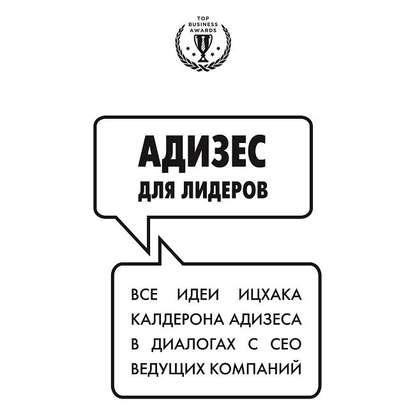 Адизес Ихцак Калдерон Адизес для лидеров обложка