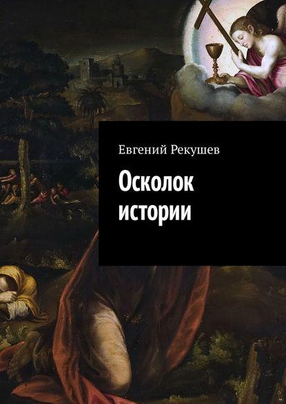 Евгений Тимофеевич Рекушев Осколок истории