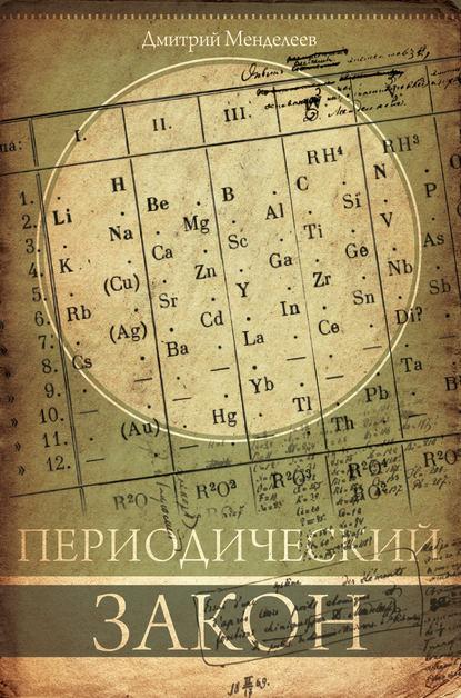 Дмитрий Менделеев Периодический закон недорого