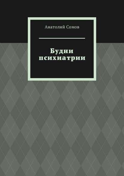 каннабих ю история психиатрии Анатолий Сомов Будни психиатрии