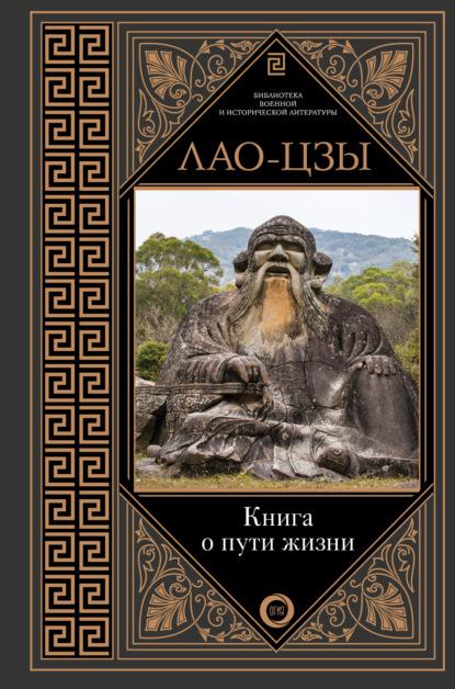 Лао-цзы Книга о пути жизни. Постижение гармонии лао цзы книга об истине и силе