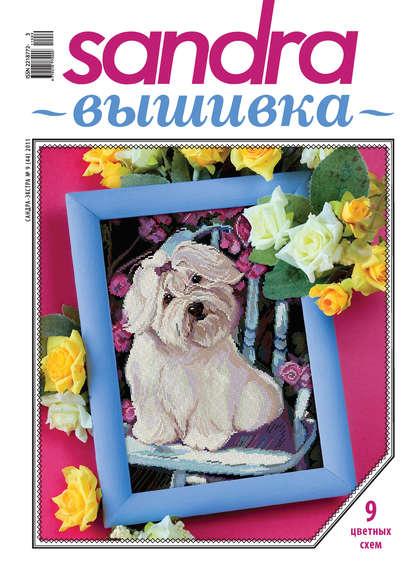 Фото - Группа авторов Sandra Вышивка №09/2011 группа авторов sandra вышивка 03 2011