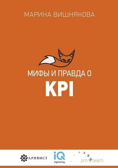 Фото - Марина Васильевна Вишнякова Мифы и правда о KPI вишнякова м мифы и правда о kpi