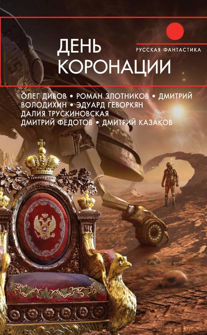 Олег Дивов — День коронации (сборник)