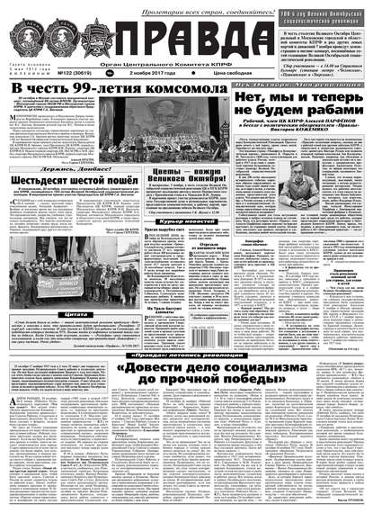 Правда 122-2017