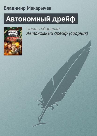 Владимир Макарычев Автономный дрейф алексей петров один год на корабле