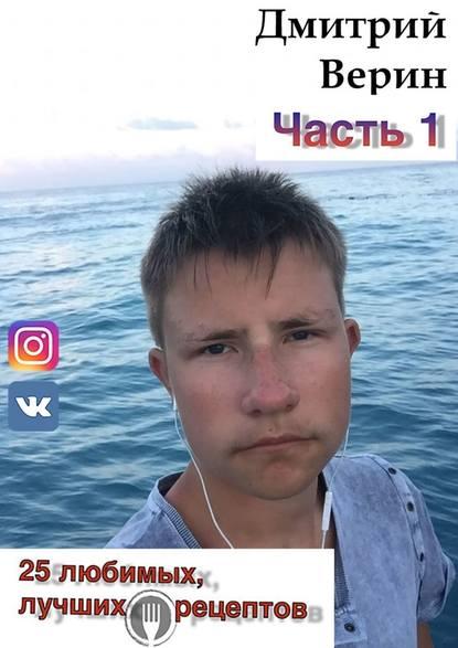 Дмитрий Верин 25 любимых, лучших рецептов