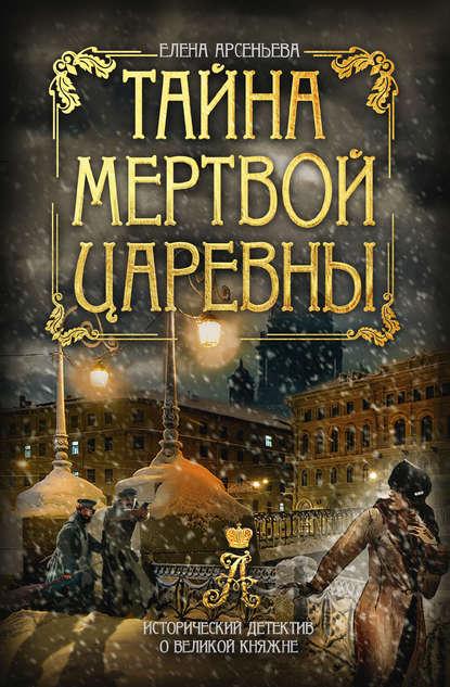 Елена Арсеньева — Тайна мертвой царевны