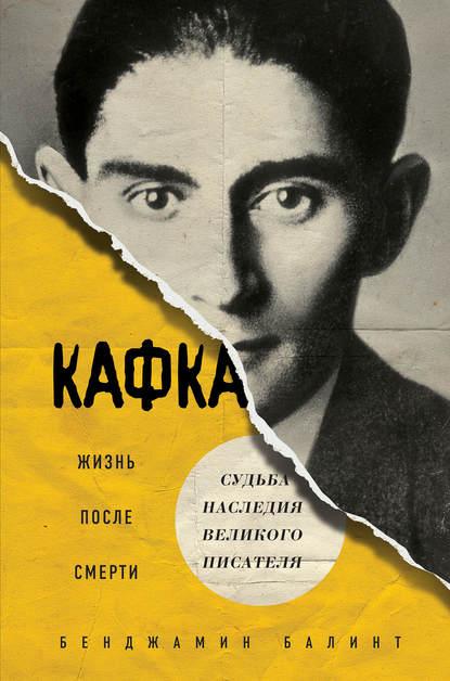 Бенджамин Балинт Кафка. Жизнь после смерти. Судьба наследия великого писателя недорого