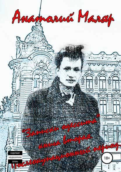 Евгений Анатольевич Маляр Записки одессита: часть вторая – послеоккупационный период