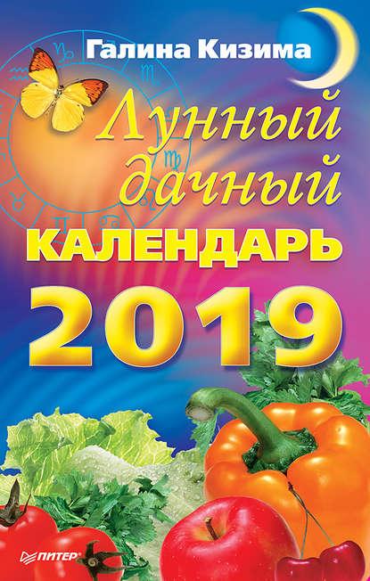 Лунный дачный календарь на 2019 год