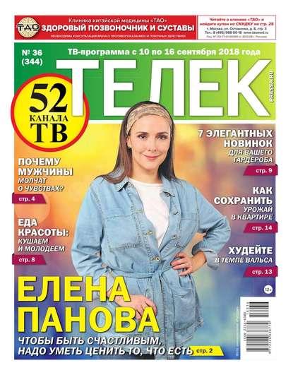 Телек Pressa.ru 36-2018