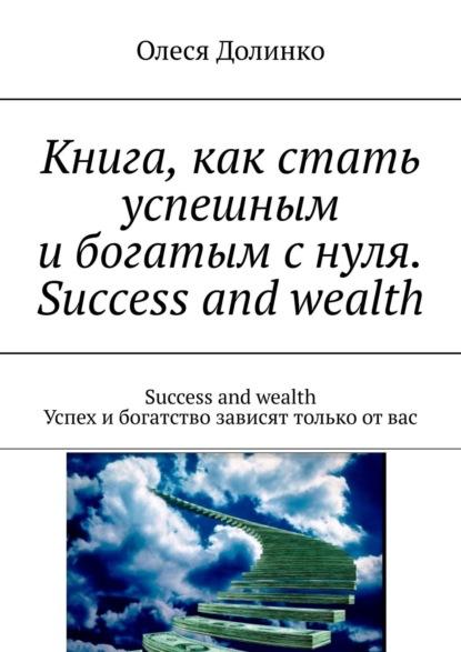 Книга, как стать успешным ибогатым снуля. Success andwealth. Success and wealth. Успех ибогатство зависят только отвас фото