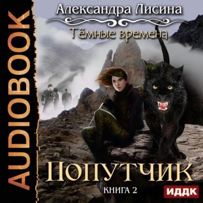 Александра Лисина Темные времена. Попутчик александра лисина проба сил