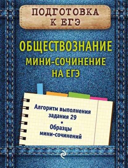 О. В. Кишенкова Обществознание. Мини-сочинение на ЕГЭ кишенкова о егэ 2017 обществознание алгоритм написания сочинения