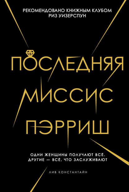 Лив Константин Последняя миссис Пэрриш тарифный план
