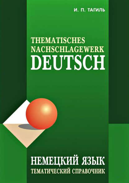 Немецкий язык. Тематический справочник / Deutsch: Thematisches Nachschlagewerk аудиокнига