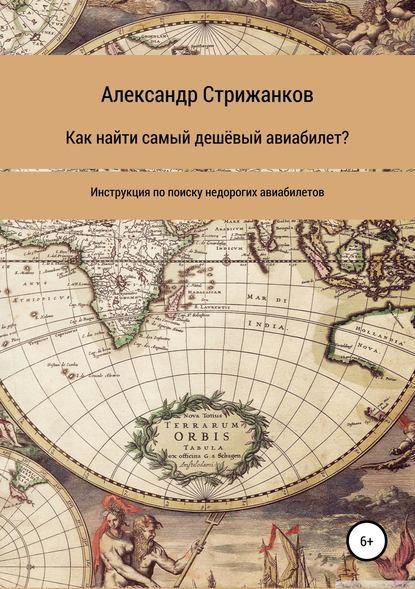 Александр Николаевич Стрижанков Как найти самый дешёвый авиабилет