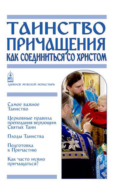 Группа авторов Таинство Причащения. Как соединиться со Христом каспер вальтер таинство единства евхаристия и церковь