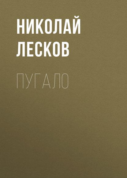 Николай Лесков Пугало
