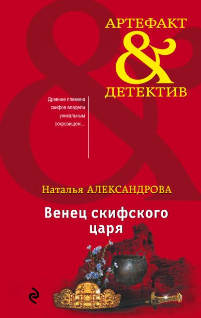 Наталья Александрова — Венец скифского царя