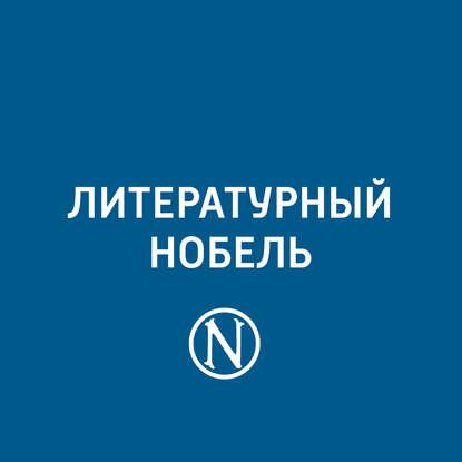 Фото - Евгений Стаховский Эрик Карлфельдт евгений стаховский сигрид унсет