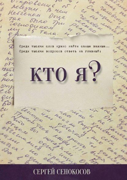 цена на Сергей Сенокосов Кто я?