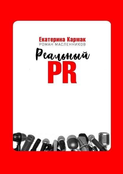 Екатерина Кармак Реальный PR 0 pr на 100