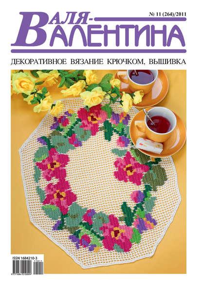 Валя-Валентина. Декоративное вязание крючком. №11/2011 фото