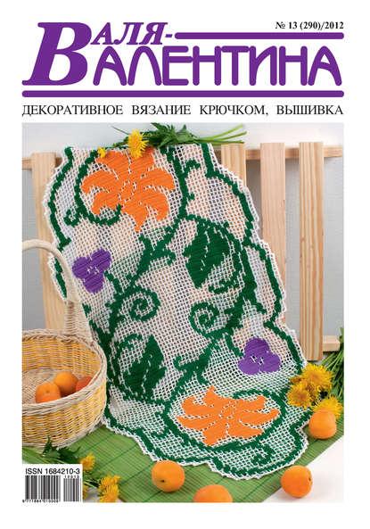 Группа авторов Валя-Валентина. Декоративное вязание крючком. №13/2012