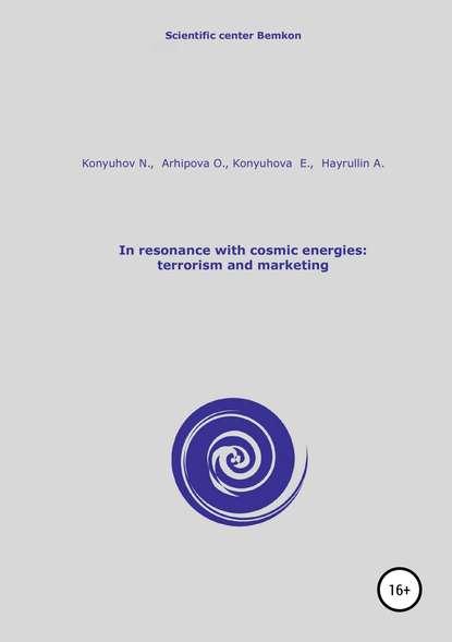 Николай Игнатьевич Конюхов In resonance with cosmic energies: terrorism and marketing николай конюхов psycho cosmic energies and economic growth