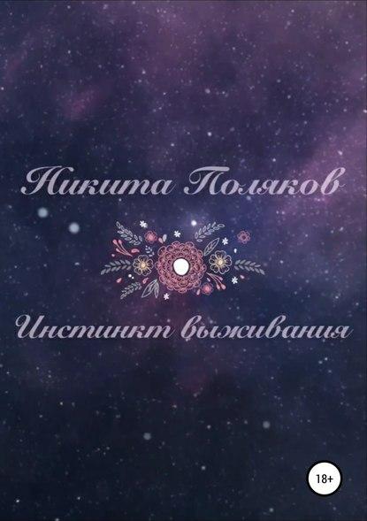 Фото - Никита Сергеевич Поляков Инстинкт выживания татьяна романо лето навсегда