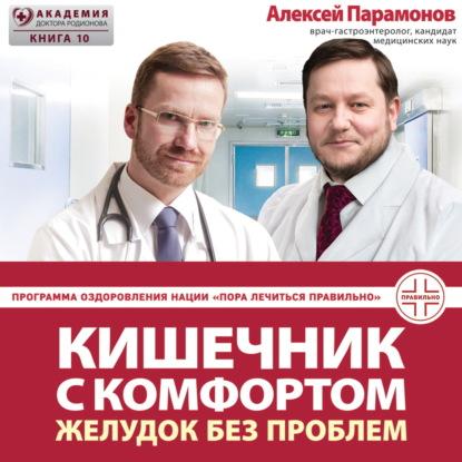 Парамонов Алексей Дмитриевич Кишечник с комфортом, желудок без проблем обложка