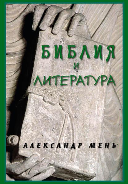 протоиерей Александр Мень Библия и литература недорого