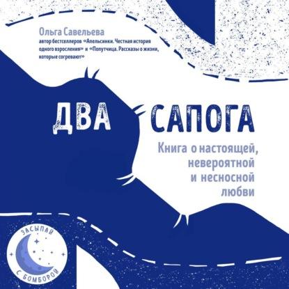 Савельева Ольга Александровна Два сапога. Книга о настоящей, невероятной и несносной любви обложка