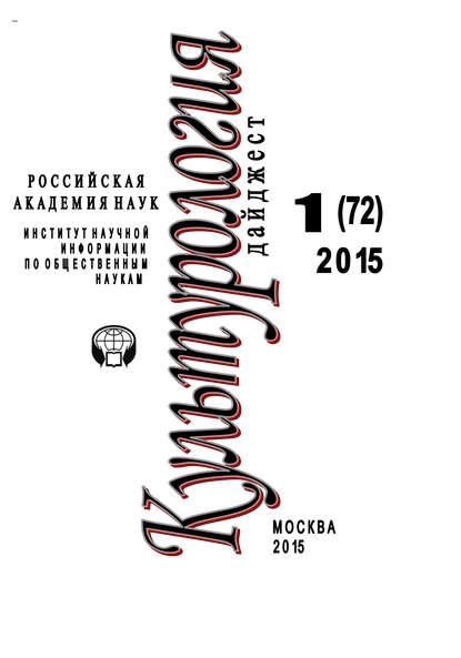 Фото - Ирина Галинская Культурология. Дайджест №1 / 2015 флиер а я теория культуры